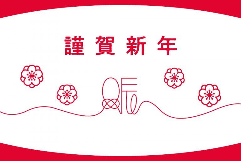 松本代表より新年のごあいさつ